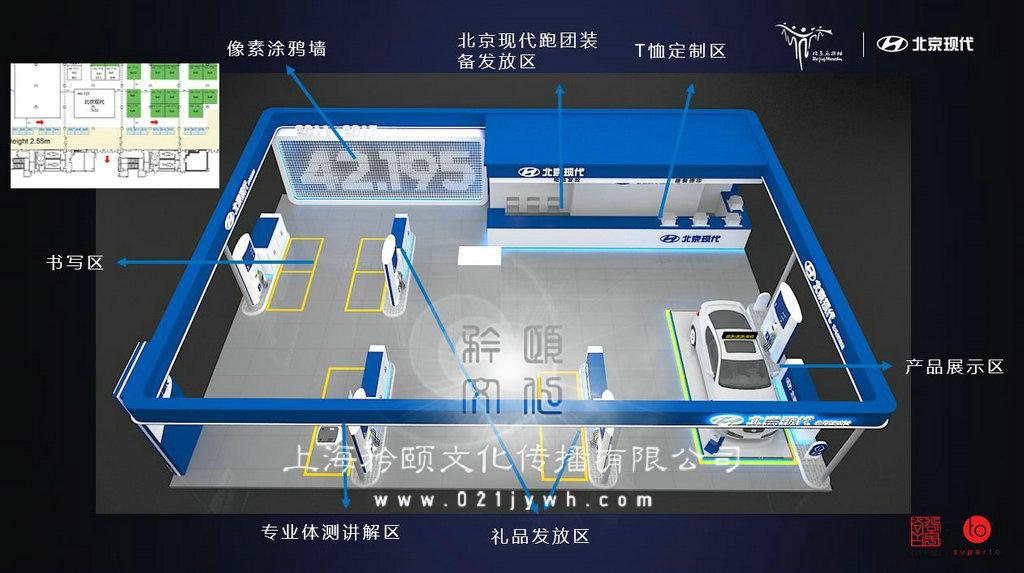 上海活动搭建公司