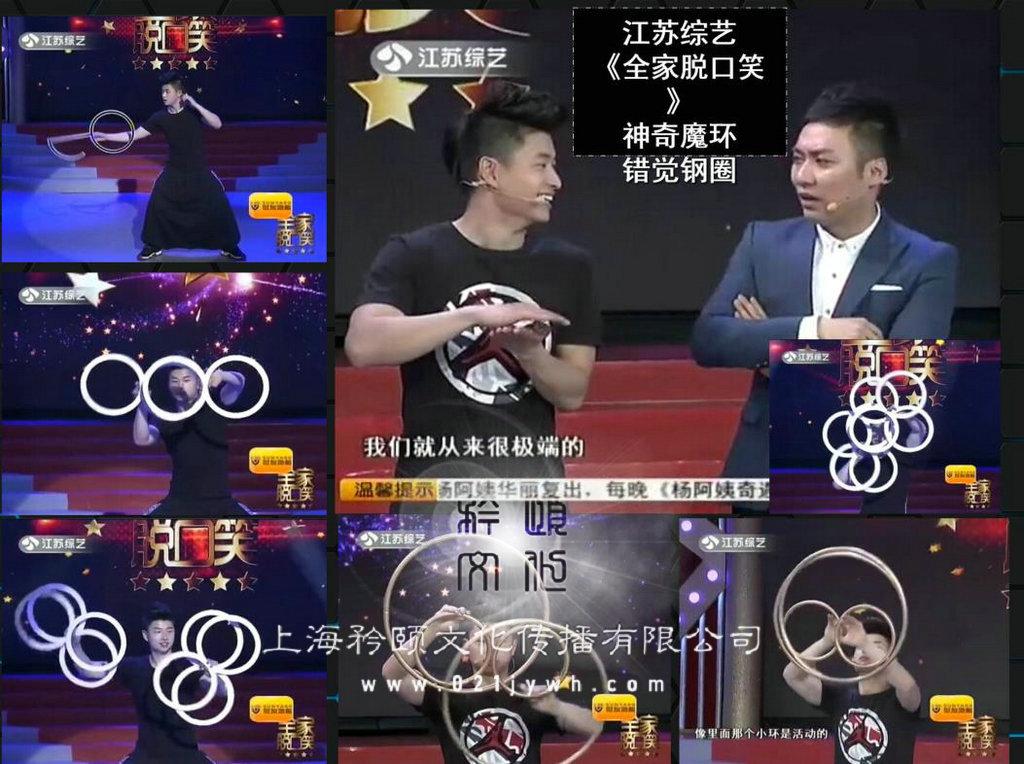 上海夜光魔环