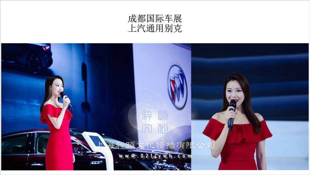 上海女司仪
