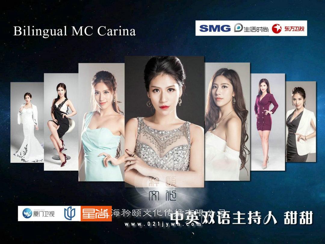 上海双语主持