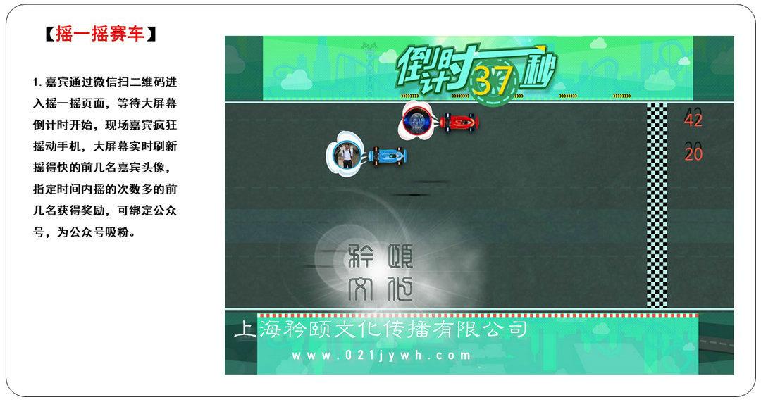 上海微信游戏