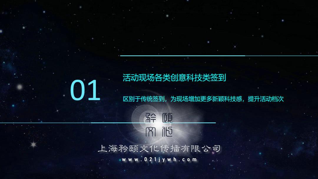 上海微信签到