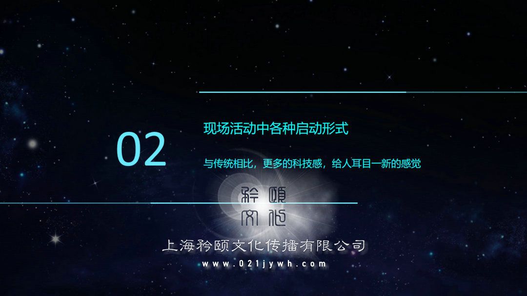 上海启动道具