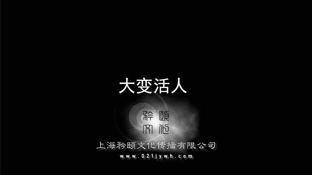 上海极限逃脱大师