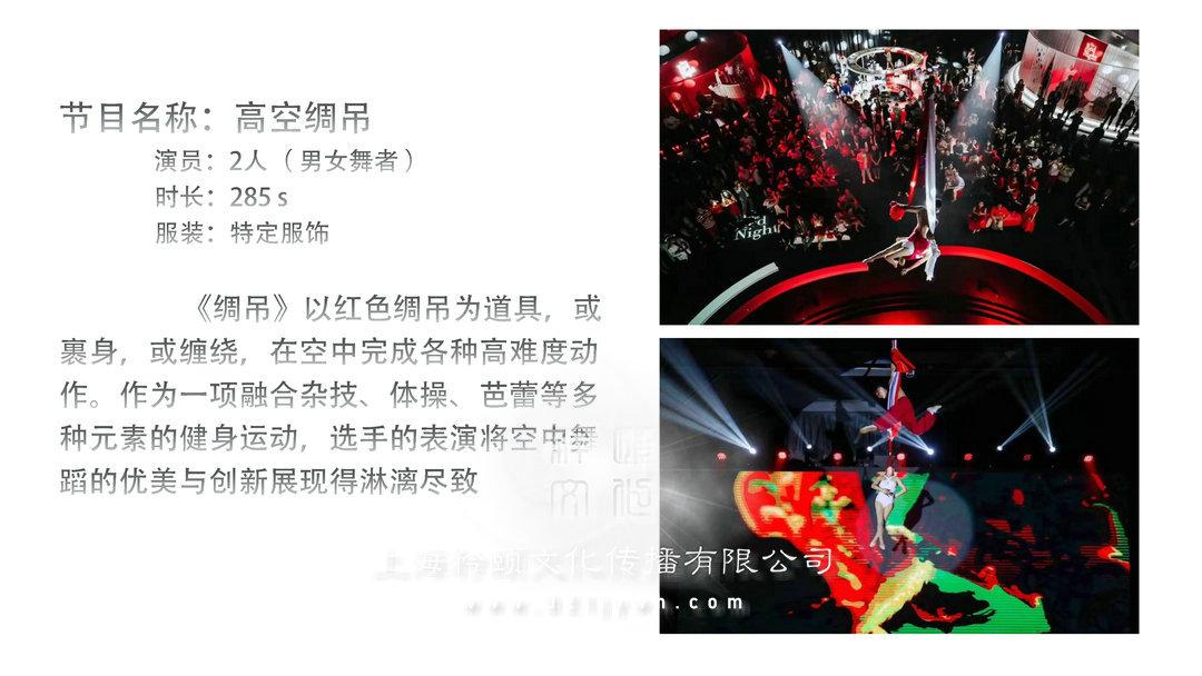 上海杂技团
