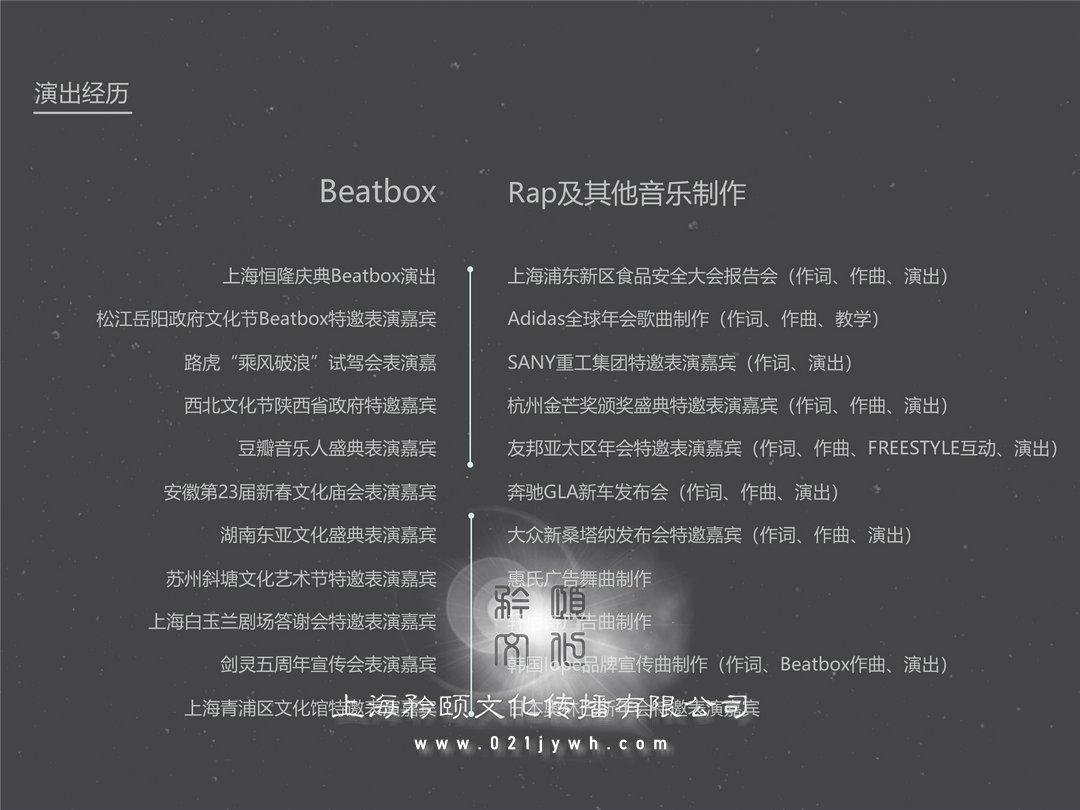 上海嘻哈艺人