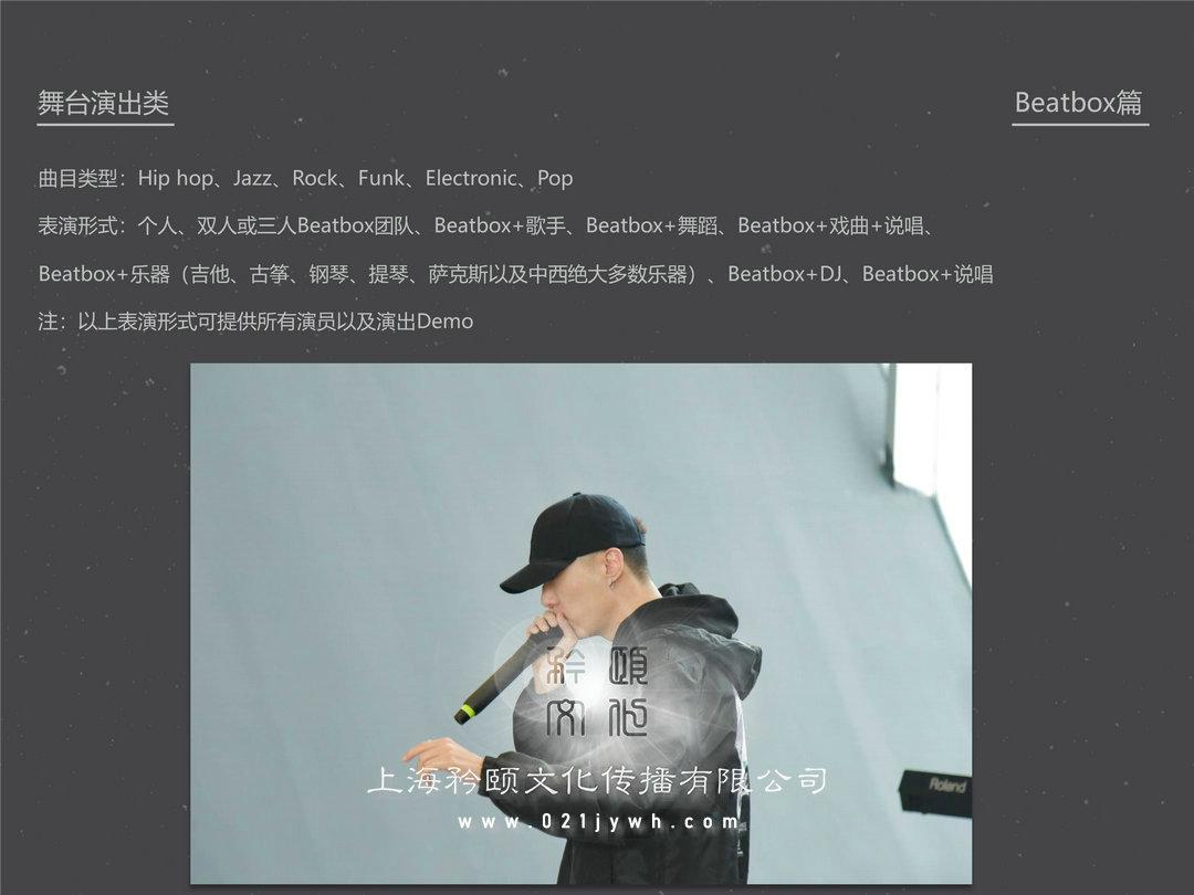 上海说唱歌手