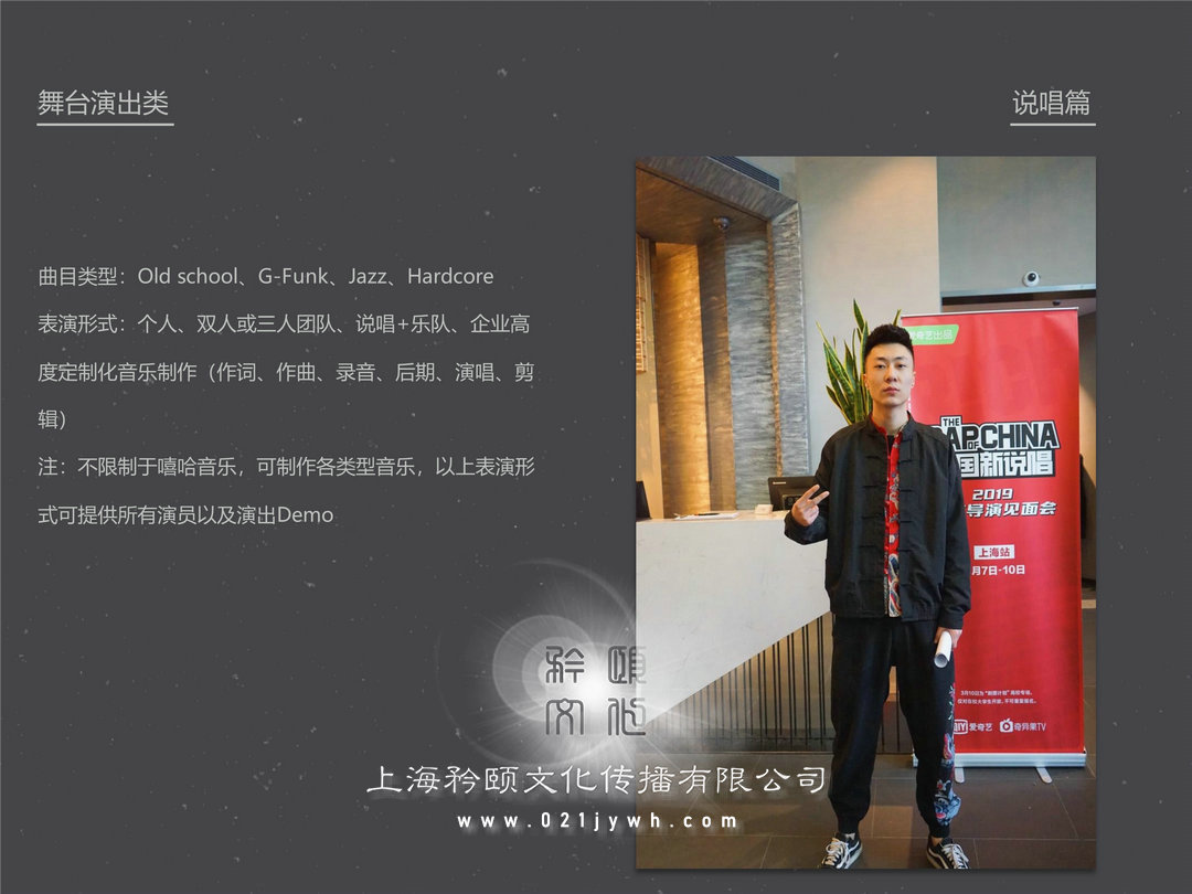 上海嘻哈艺人说唱歌手