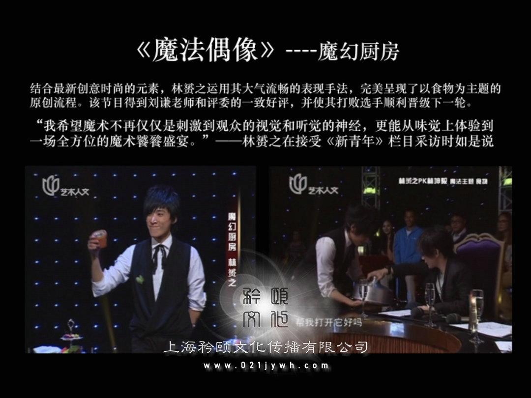 上海科技魔术表演