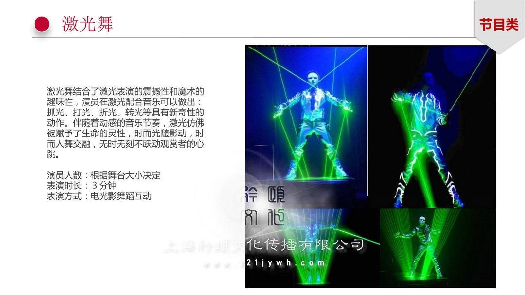 上海演艺节目表演