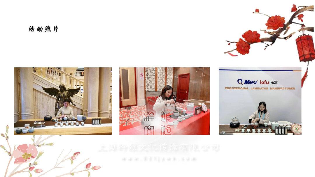 上海茶艺师