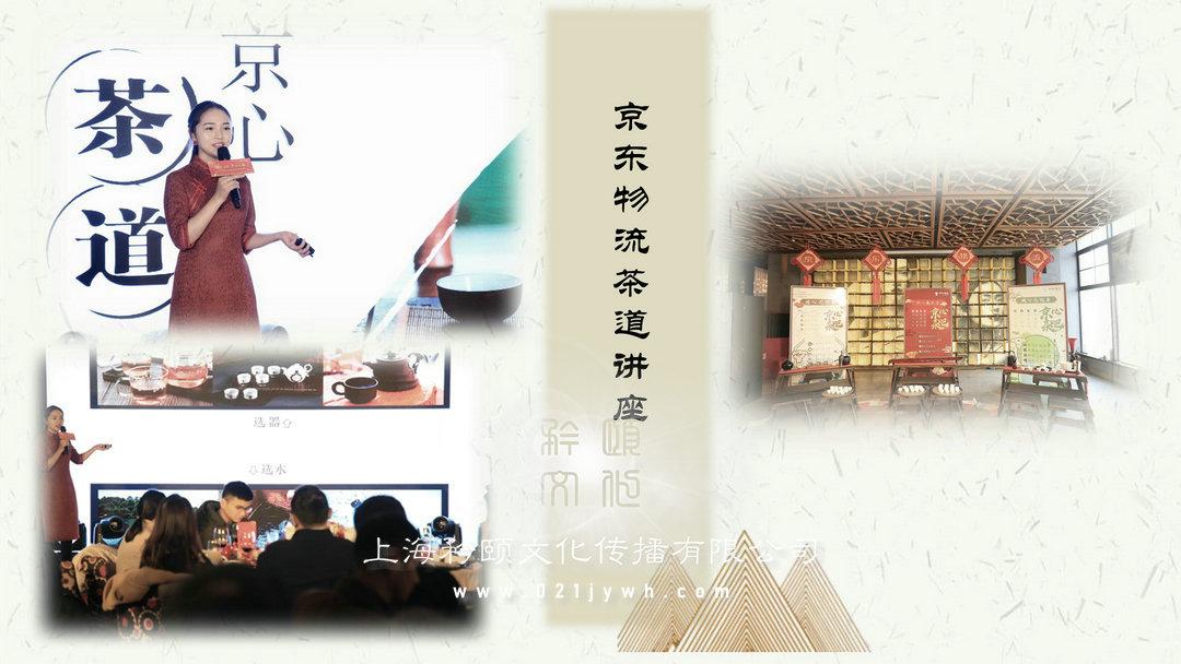 上海茶艺表演